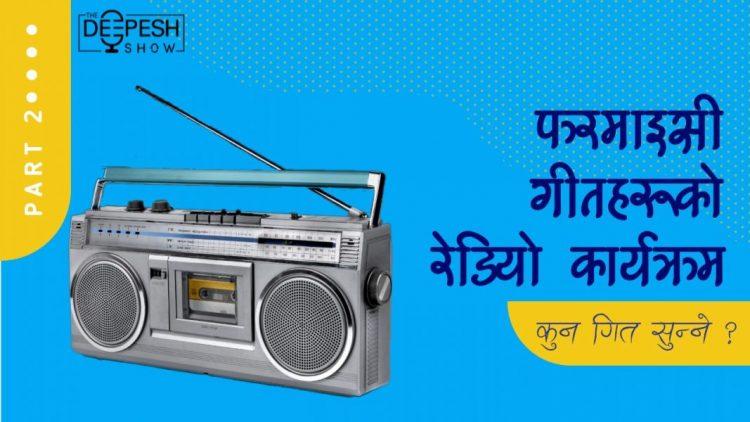 फर्माइसी गीतको रेडियो कार्यक्रम